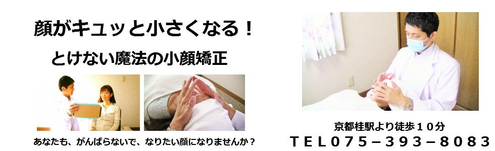 京都市桂駅の小顔矯正!シワ、たるみを解消して小顔に!